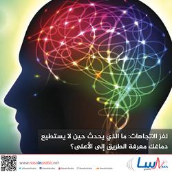 لغز الاتجاهات: ما الذي يحدث حين لا يستطيع دماغك معرفة الطريق إلى الأعلى؟