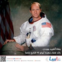 وفاة ألفريد ووردن، رائد فضاء مهمة أبولو 15 التابع لناسا