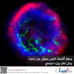 جهاز أشعة اكس مموَّل من ناسا يحل لغز بين-نجمي