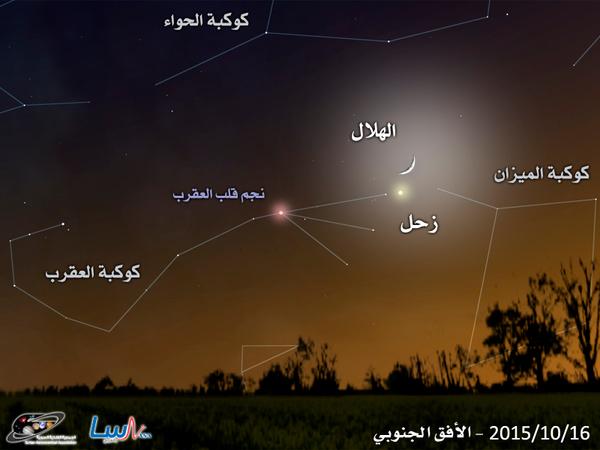 اقترن الهلال الجديد لشهر مُحرّم مع كوكب زحل
