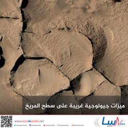 ميزات جيولوجية غريبة على سطح المريخ