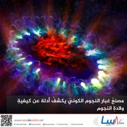 صناعة النجوم في الكون