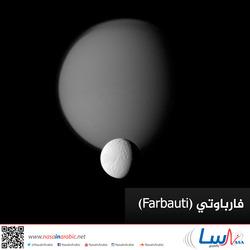 فارباوتي (Farbauti)