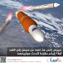 سبيس إكس ضِدّ ناسا: من سيصل إلى القمر أولًا؟ إليكم مقارنة لأحدث صواريخهما