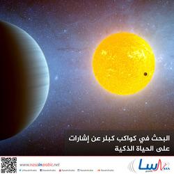 البحث في كواكب كبلر عن إشارات على الحياة الذكية