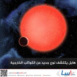 هابل يكتشف نوع جديد من الكواكب الخارجية