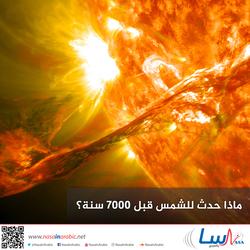 ماذا حدث للشمس قبل 7000 سنة؟
