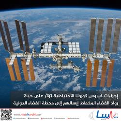 إجراءات فيروس كورونا الاحتياطية تؤثر على حياة رواد الفضاء المخطط إرسالهم إلى محطة الفضاء الدولية