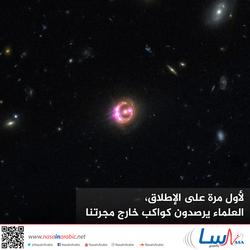 لأول مرة على الإطلاق، العلماء يرصدون كواكب خارج مجرتنا
