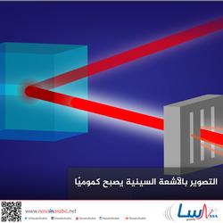 التصوير بالآشعة السينية يصبح كموميًا