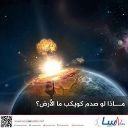 مـــاذا لو صدم كويكب ما الأرض؟