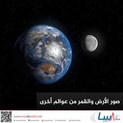 صور الأرض والقمر من عوالم أخرى