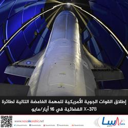 إطلاق القوات الجوية الأمريكية للمهمة الغامضة التالية لطائرة X-37B الفضائية في 16 أيار/مايو