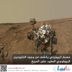 مسبار كريوزيتي يكشف عن وجود النتروجين البيولوجي المفيد على المريخ
