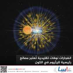 انفجارات نوفات تقليدية تُعتبر مصانع رئيسية لليثيوم في الكون