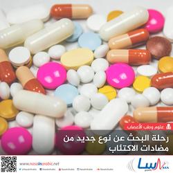 رحلة البحث عن نوع جديد من مضادات الاكتئاب