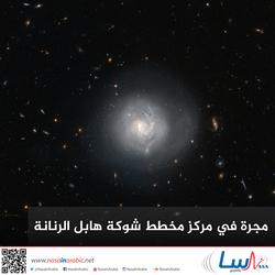 مجرة في مركز مخطط شوكة هابل الرنانة