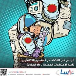 الجنس في الفضاء: هل تستطيع التكنولوجيا تلبية الاحتياجات الحميمة لرواد الفضاء؟