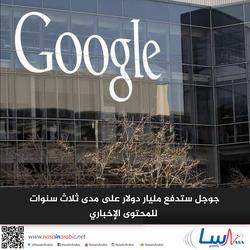 جوجل ستدفع مليار دولار على مدى ثلاث سنوات للمحتوى الإخباري