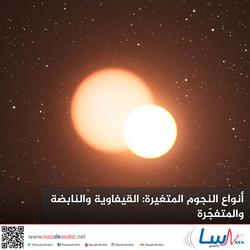 أنواع النجوم المتغيرة: القيفاوية والنابضة والمتفجّرة
