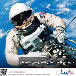 جيمني 4 – تتعلم السير في الفضاء