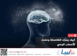 كيف يعرِّف الفلاسفة وعلماء الأعصاب الوعي