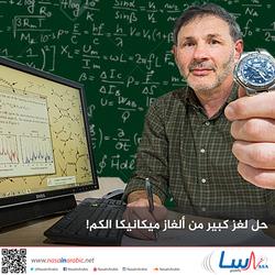 حل لغز كبير من ألغاز ميكانيكا الكم!