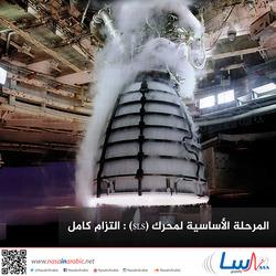 المرحلة الأساسية لمحرك (SLS) : التزام كامل