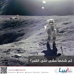 كم شخصًا مشى على القمر؟