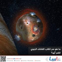ما هو سر تقلب الغلاف الجوي لقمر أيو؟