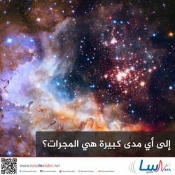 إلى أي مدى كبيرة هي المجرات؟