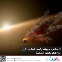 تلسكوب سبيتزر يشهد تصادماً مثيراً بين الكويكبات الضخمة