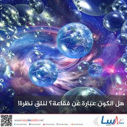 هل الكون عبارة عن فقاعة؟ لنلقِ نظرة!