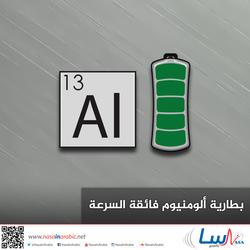 بطارية ألومنيوم فائقة السرعة