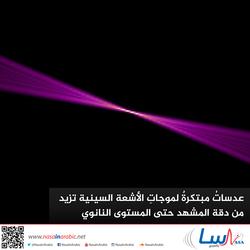 عدساتُ مبتكرةٌ لموجاتِ الأشعة السينية تزيد من دقة المشهد حتى المستوى النانوي