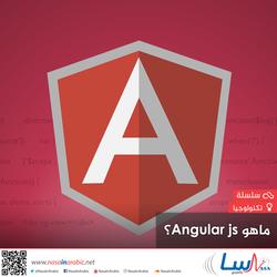 ما هو Angular JS؟