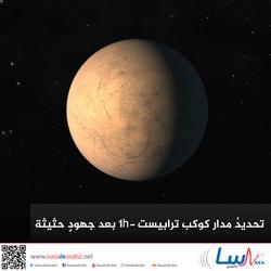 تحديدُ مدار كوكب ترابيست-1h بعد جهودٍ حثيثة