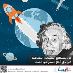 هل يستطيع أينشتاين المساعدة في حل ألغاز السفر في الفضاء