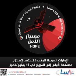 الإمارات العربية المتحدة تستعد لإطلاق مهمتها الأولى إلى المريخ في 14 يوليو/تموز