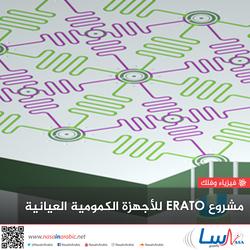 مشروع ERATO للأجهزة الكمومية العيانية