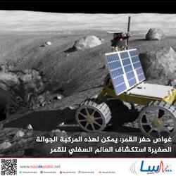 غواص حفر القمر: يمكن لهذه المركبة الجوالة الصغيرة استكشاف العالم السفلي للقمر.