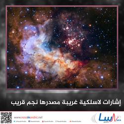 إشارات لاسلكية غريبة مصدرها نجم قريب