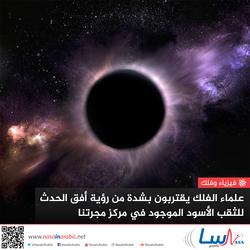 علماء الفلك يقتربون بشدة من رؤية أفق الحدث للثقب الأسود الموجود في مركز مجرتنا