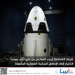 شركة SpaceX تُحدد السادس من مايو/أيّار، موعداً لاختبار إلغاء الإطلاق للمركبة الفضائية المأهولة الحديثة