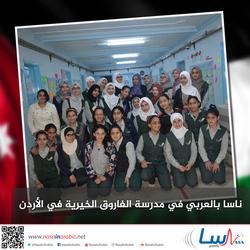 ناسا بالعربي في مدرسة الفاروق الخيرية في الأردن
