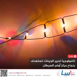 تكنولوجيا تحرير الجينات تستهدف بنجاح مركز أوامر السرطان