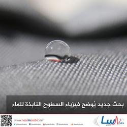 بحث جديد يُوضح فيزياء السطوح النابذة للماء