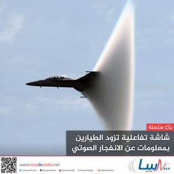 ثورة السوبرسونيك - الجزء الرابع: شاشة تفاعلية تزود الطيارين بمعلومات عن الانفجار الصوتي