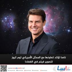 ناسا تؤكد تعاونها مع الممثل الأمريكي توم كروز لتصوير فيلمٍ في الفضاء!