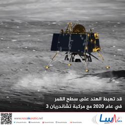 قد تهبط الهند على سطح القمر في عام 2020 مع مركبة تشاندريان 3